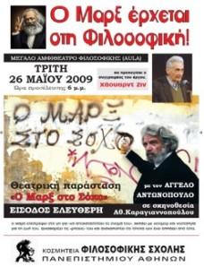 zinn-in-greece