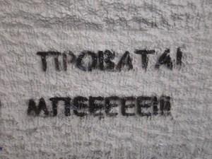 οδός Θεμιστοκλέους