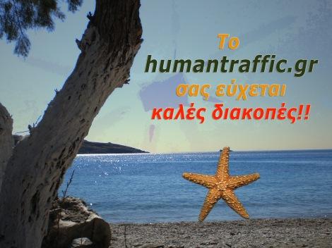 Καλό καλοκαίρι και καλές διακοπές!!