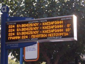 Αθήνα, Οκτώβριος 2014