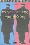 η έκδοση του 1999