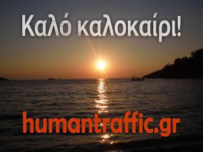 Καλό καλοκαίρι! humantraffic.gr